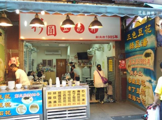 Danshui old street soya beancurd