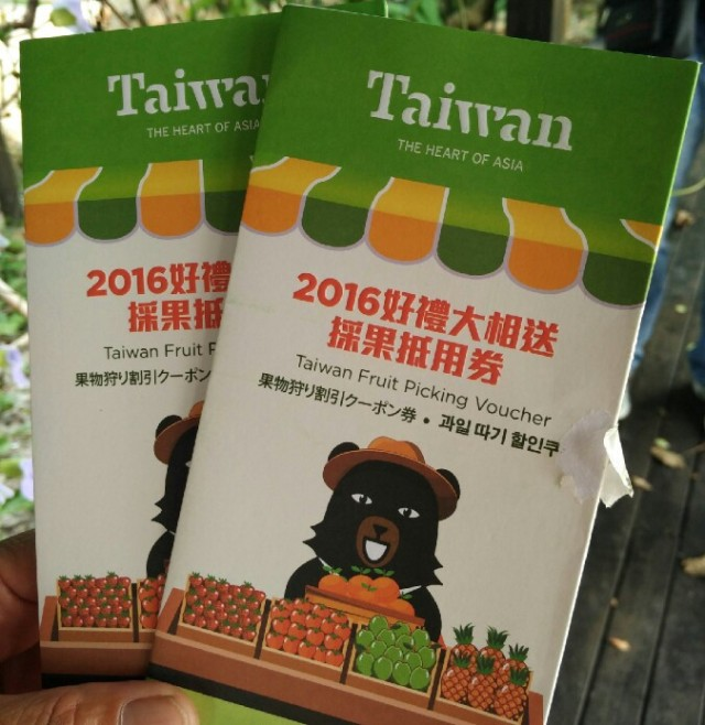 Taiwan Tourism fruit picking voucher