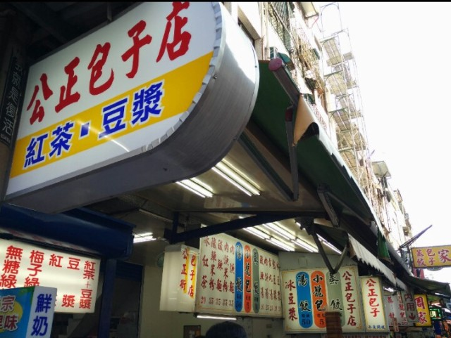 Famous Hualien dumpling shop