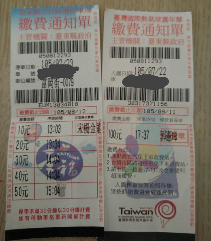 Taitung car parking ticket
