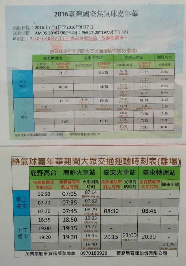 Taitung to Luye hot air balloon bus